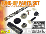 Prometheus High Cycle Custom Full Tune-up Kit for Airsoft AEG Gearboxes - Ver 3