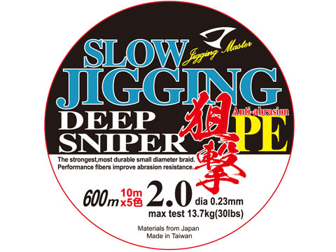 Jigging Master Deep Sea Sniper Depth Finder PE Line (Size: #2 30 Lbs 600M)