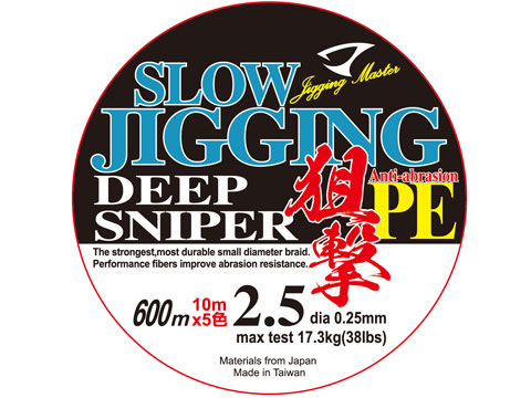 Jigging Master Deep Sea Sniper Depth Finder PE Line (Size: #2.5 38 Lbs 600M)