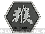 Operator Profile PVC Hex Patch Chinese Zodiac Sign Series (Sign: Year of the Monkey)