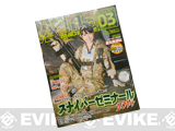 ARMS Japanese Airsoft Magazine - March 2014 Vol. 309