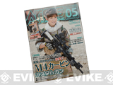 ARMS Japanese Airsoft Magazine - May 2014 Vol. 311