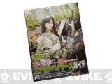 ARMS Japanese Airsoft Magazine - July 2014 Vol. 313