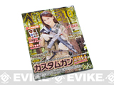 ARMS Japanese Airsoft Magazine - October 2014 Vol. 316