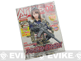 ARMS Japanese Airsoft Magazine - February 2015 Vol. 320