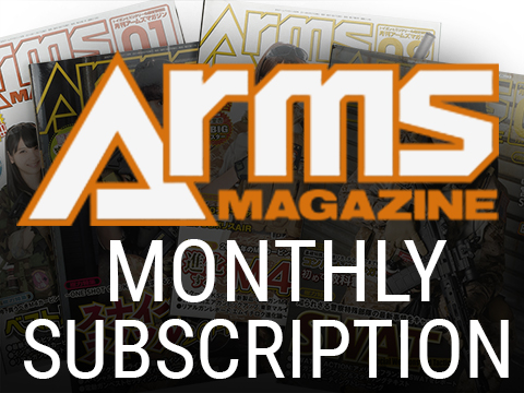 ARMS Japanese Airsoft Magazine - Monthly Subscription
