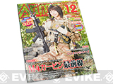 ARMS Japanese Airsoft Magazine - December 2015 Vol. 330