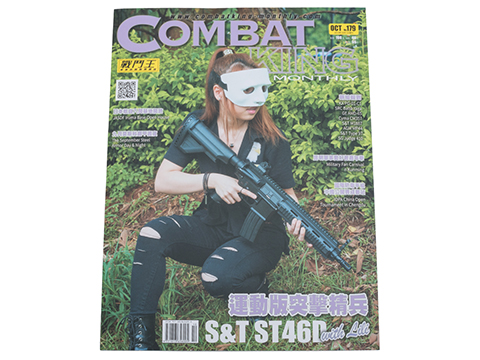 Combat King Airsoft Magazine - No.179 / October 2019