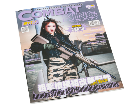 Combat King Airsoft Magazine - No.161 / April 2018