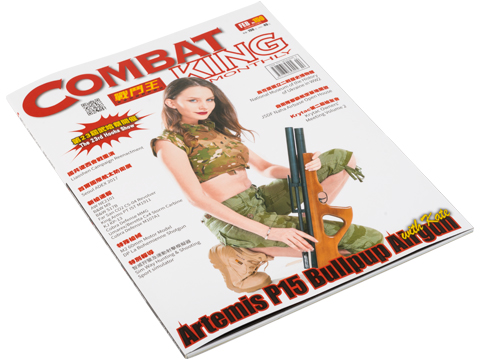Combat King Airsoft Magazine - No.159 / Feb 2018
