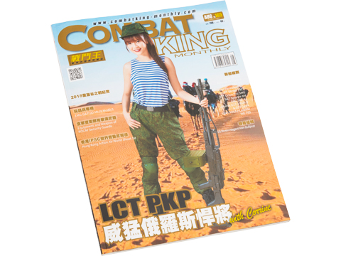 Combat King Airsoft Magazine - No.165 / August 2018