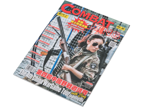 Combat King Airsoft Magazine (Issue: No.181 / December 2019)