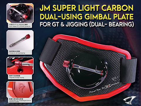 Jigging Master Super Light Carbon Dual-Use / Dual-Bearing Fight Belt Gimbal Plate Set (Size: Small)