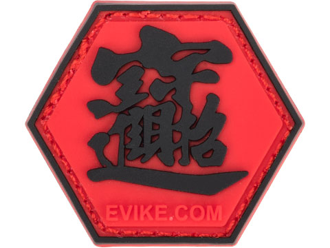 Operator Profile PVC Hex Patch Asian Characters Series 1 (Style: Wealth and Fortune)