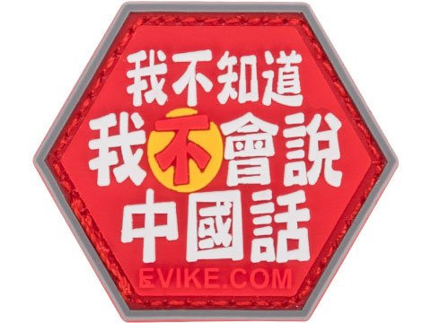 Operator Profile PVC Hex Patch Asian Characters Series 1 (Style: I Don't Speak Chinese)
