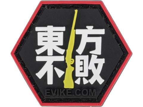 Operator Profile PVC Hex Patch Asian Characters Series 2 (Style: Will Not Lose)