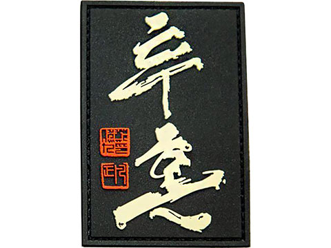 MUSA Fighting Spirit PVC Morale Patch