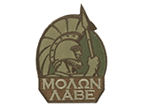 Mil-Spec Monkey Molon Labe Morale Patch (Color: Multicam)