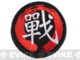 Matrix Martial Art IFF Hook and Loop Patch (Character: War)